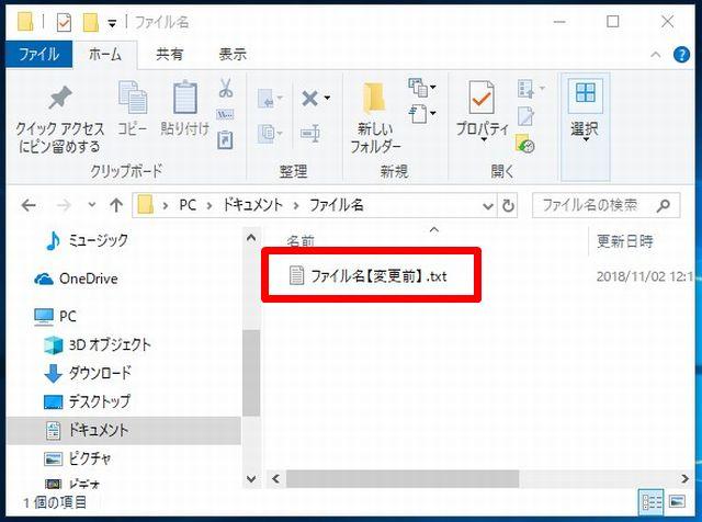 ctrl+Zで、ファイル名を元に戻した後の画面の画像