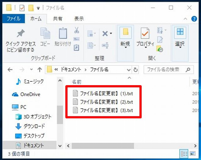 ファイル名を変更前のファイルを3つ用意した画像