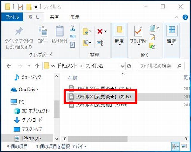 2つ目のファイル名を変更したエクスプローラーの画面の画像