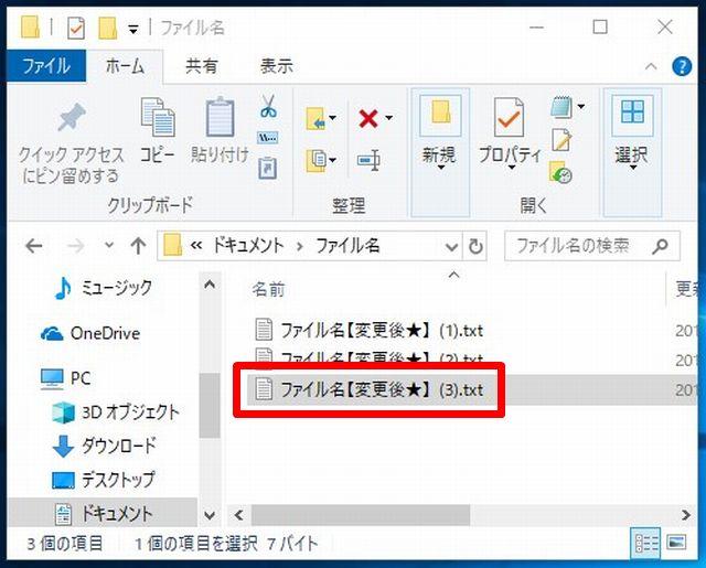 3つ目のファイル名を変更したWindowsの画面の画像