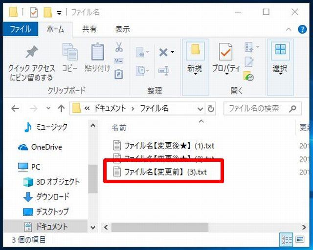 Ctrl+Zで3つ目のファイル名が元に戻った画面の画像