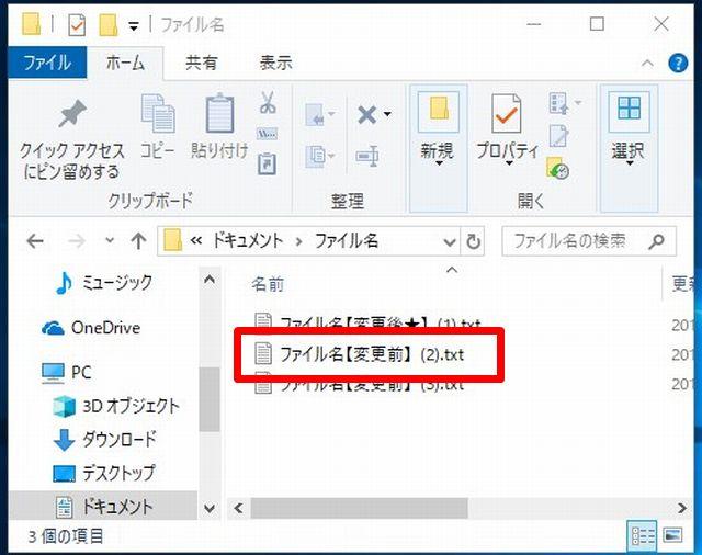 キーボードのCtrl+Zを使って2つ目のファイルの名前を元に戻した画面の画像