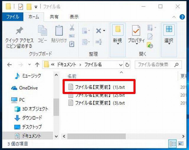 Windows10で、ファイル名を元に戻した画面の画像