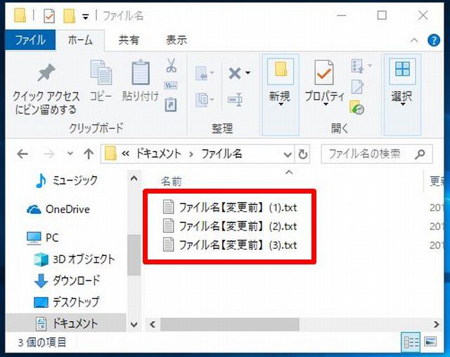 3つのファイル名を順番に元に戻した画面の画像