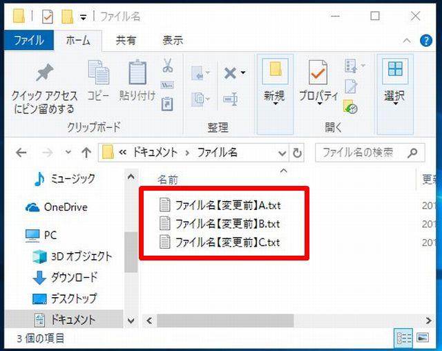 3つのファイルを準備した状態のWindows10の画面の画像