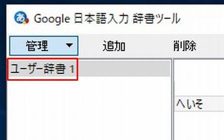 Google日本語入力の辞書ツールで、辞書名を選択している画面の画像