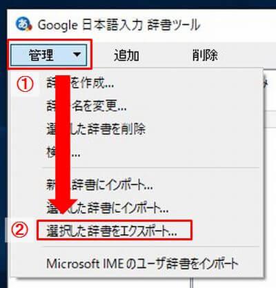 Google日本語入力で、管理メニューの中の「選択した辞書をエクスポート」の位置を選択している画面の画像