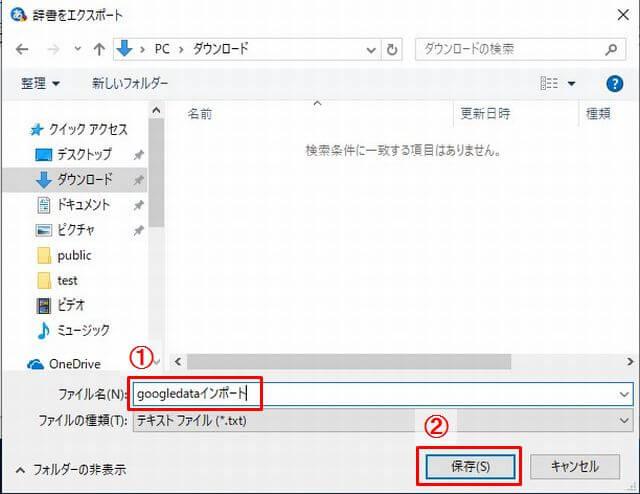 Google日本語入力にエクスポートするファイルを選択している説明画像