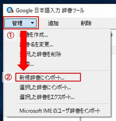 Google日本語入力の管理メニューの中の「新規辞書インポート」のメニューの位置を説明している説明画面の画像