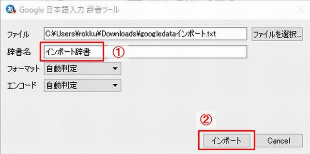 新しい辞書名で、Google日本語入力の辞書をインポートする時の新しく登録する辞書名を記入し、インポートを行う説明画面の画像