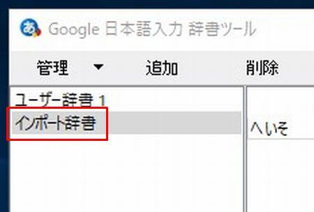 Google日本語入力の辞書ツールで、新しく辞書を追加したことを確認している辞書名の一覧画面