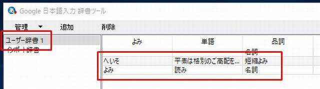 Google日本語入力の辞書データの移行元のデータ一覧の画像