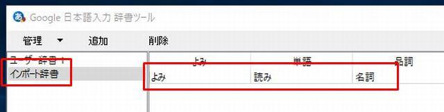 Google日本語入力の辞書データの移行先に登録されているデータ一覧の画像