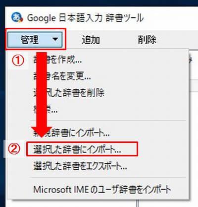 Google日本語入力の辞書ツール画面で、管理メニューの中の「選択した辞書にインポート」の位置を解説している説明画像