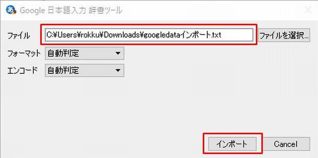 追加インポートをするための追加するファイルのファイル名の表示位置と「インポート」ボタンの位置を説明している画像