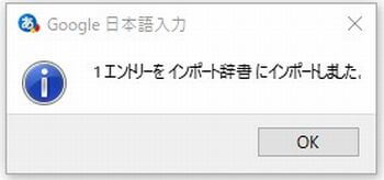 Google日本語入力の追加で、辞書データをインポートした完了確認の画面
