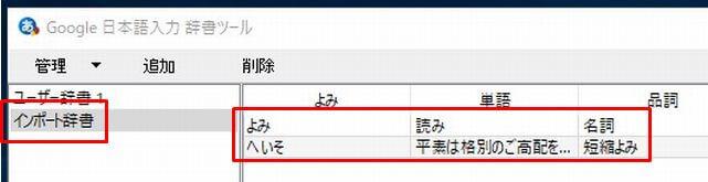 インポートで追加したとの、移行先の辞書データの確認画面