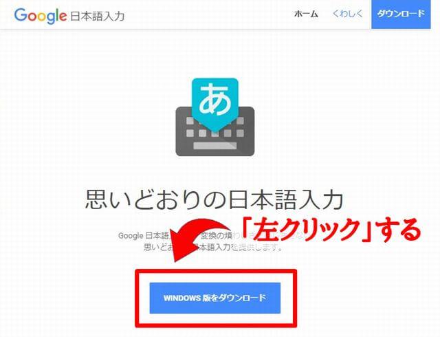 Google日本語入力をダウンロードする方法