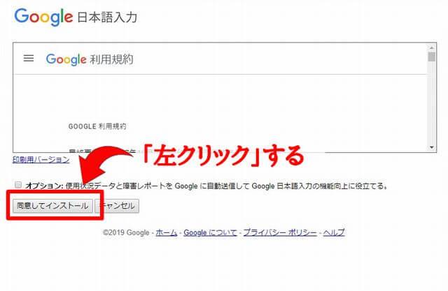 Google日本語入力を同意してダウンロードする画面の解説