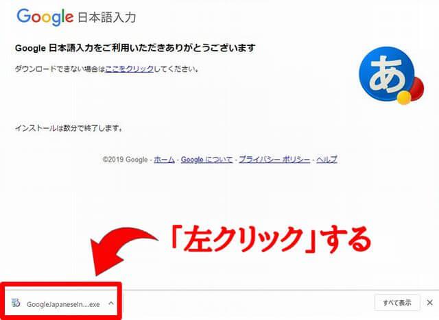 Google日本語入力のインストールを開始する方法の解説画像