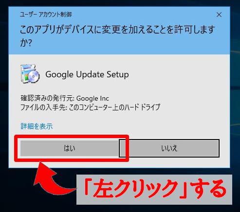 Windows10にGoogle日本語入力を入力する時のアカウント制御の画面
