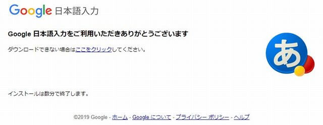 Win10でのGoogle日本語入力のインストール中の途中の画面