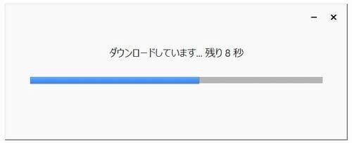 Google日本語入力のダウンロード中の画面