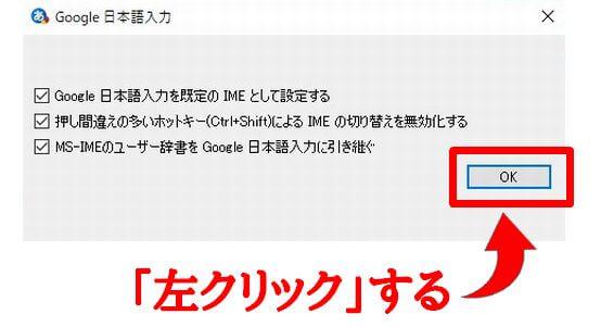 Google日本語入力のインストール時の設定内容の画面