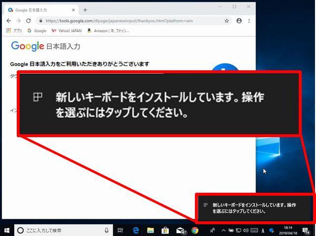 Google日本語入力のインストール完了時の画面の画像