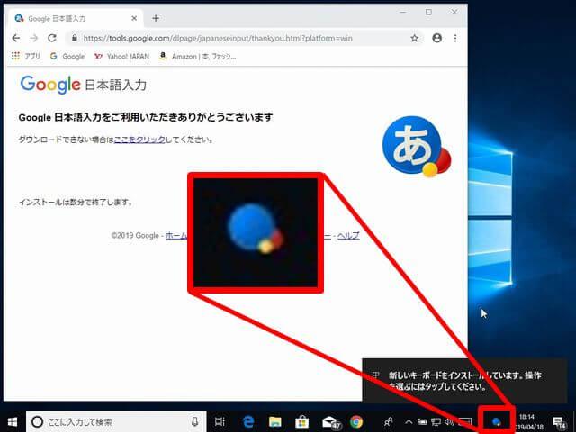 Google日本語入力がインストールされたことを確認する画面の画像