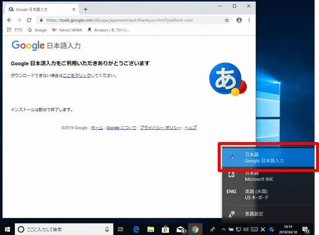 Google日本語入力がインストールされたことを確認している画面