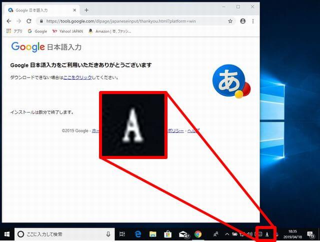 Google日本語入力の現在選択されている入力形式を記した画面