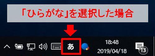 Google日本語入力で「ひらがな」を選択した時のサイドバーの画像