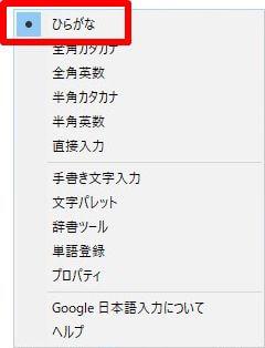 Google日本語入力のメニューで、「ひらがな」を選択した画像
