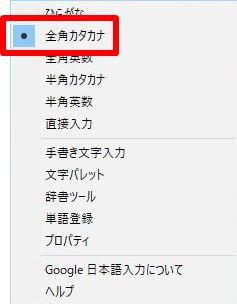 Google日本語入力のメニューで「全角カタカナ」を選択した画面の画像