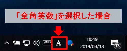 Google日本語入力の「全角英数」を選択していることを確認する画面の画像