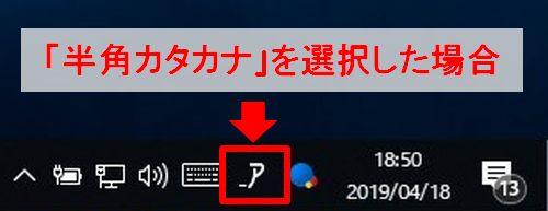 Google日本語入力で、「半角カタカナ」を選択している画面の画像