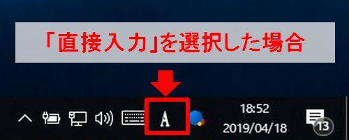 Google日本語入力で、「直接入力」を選択したことを確認できる画面の画像