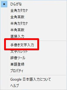 Google日本語入力のメニューで、「手書き文字入力」を選択した画面