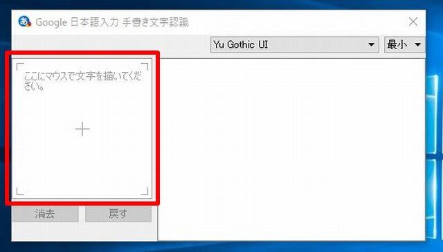 Google日本語入力の「手書き入力」の画面