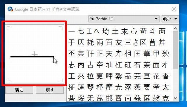 Google日本語入力の「手書き入力」を使っている画面