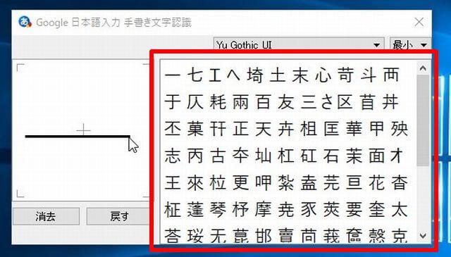 Google日本語入力の「手書き入力」で文字を一覧で表示している画面