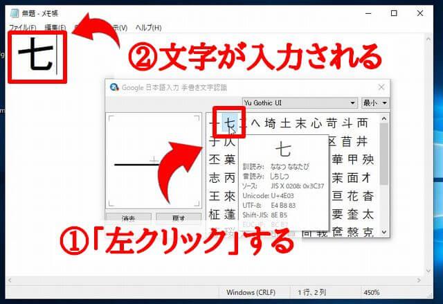Google日本語入力の「手書き入力」で文字入力している画面の画像