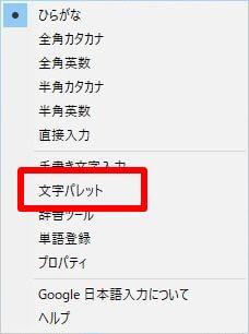 Google日本語入力のメニュー画面の「文字パレット」を選択した画面