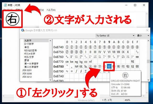 Google日本語入力のメニュー画面の「文字パレット」を使って、文字を入力している説明画像