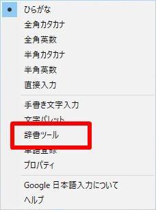 Google日本語入力のメニューで「辞書ツール」を選択している画面
