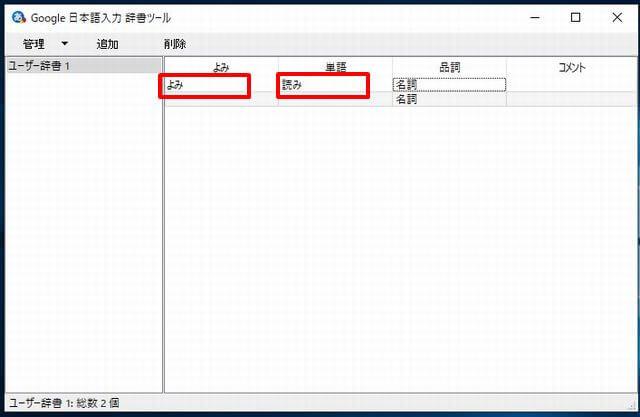 Google日本語入力の辞書ツールの使い方を説明している画面の画像