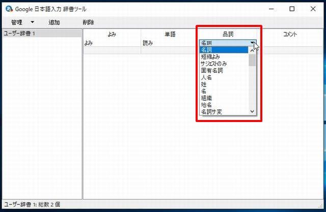 Google日本語入力の辞書ツールの「品詞」の項目の使い方を説明している画面の画像