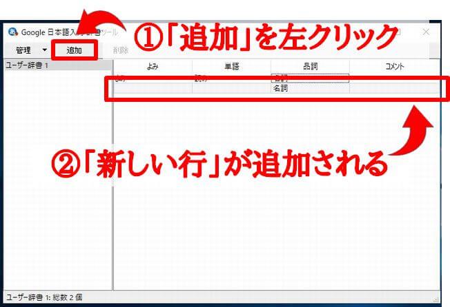 Google日本語入力の辞書ツールの「追加」の仕方の説明画面