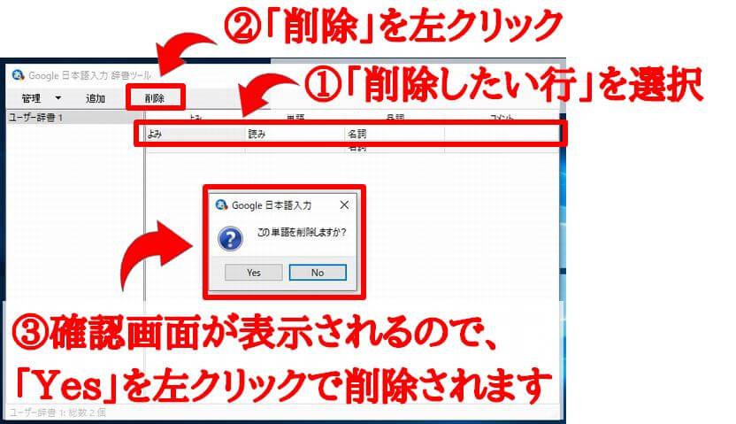 Google日本語入力の辞書ツールの「削除」の使い方の説明画面